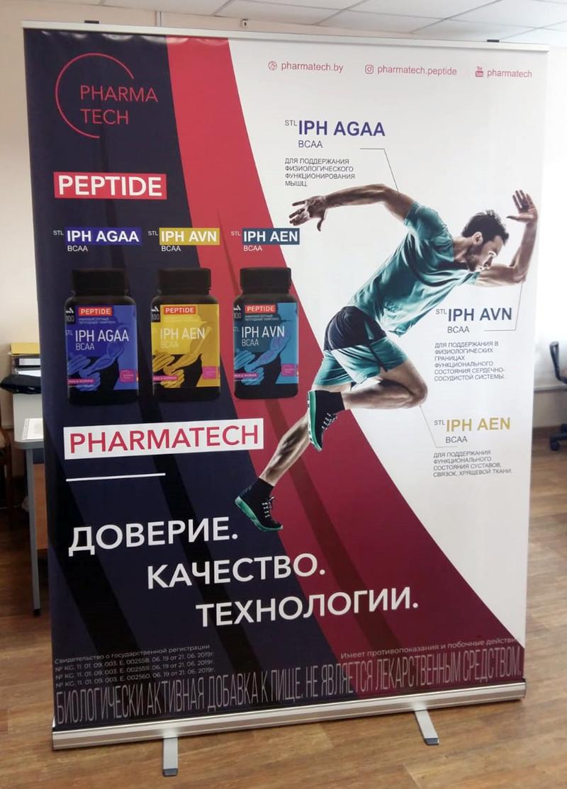 pharmatech expo Minsk peptide