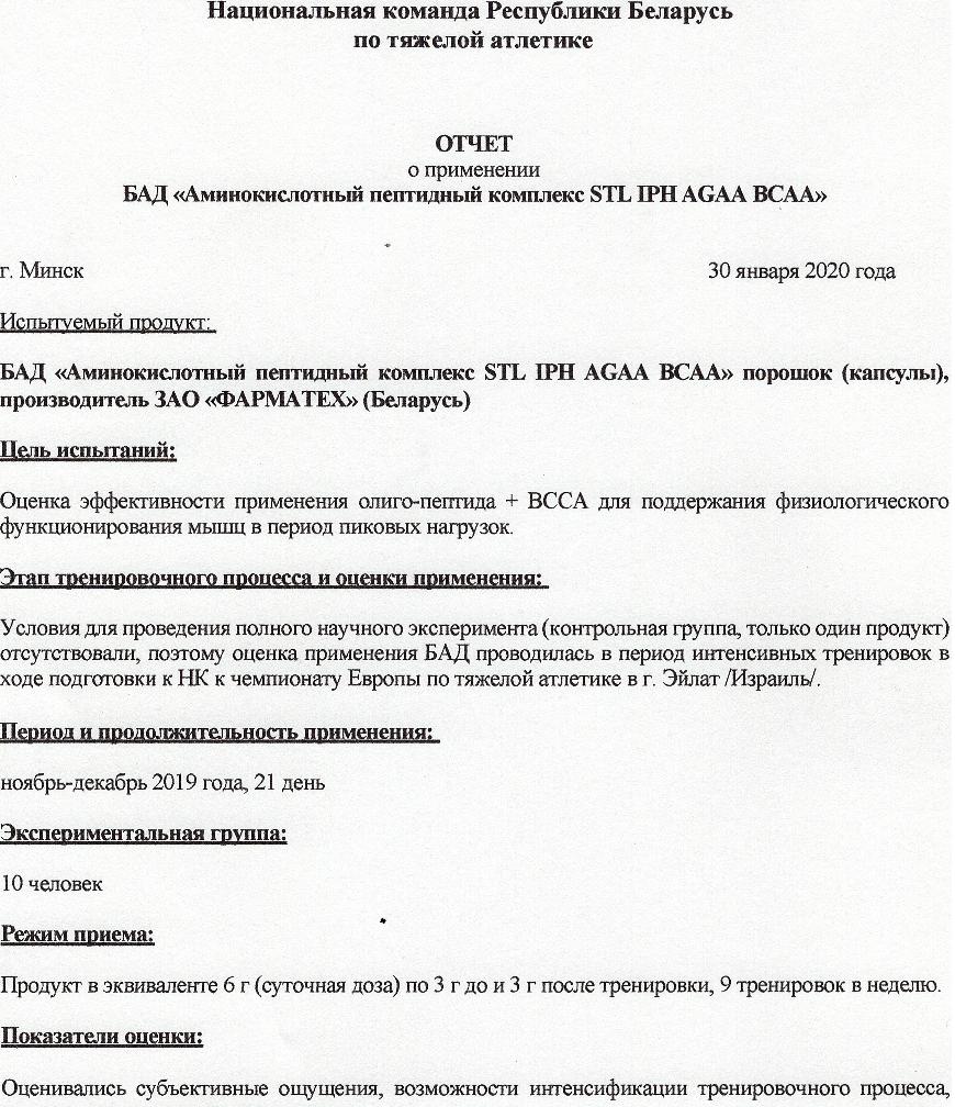 otchet STL IPH AGAA BCAA 01