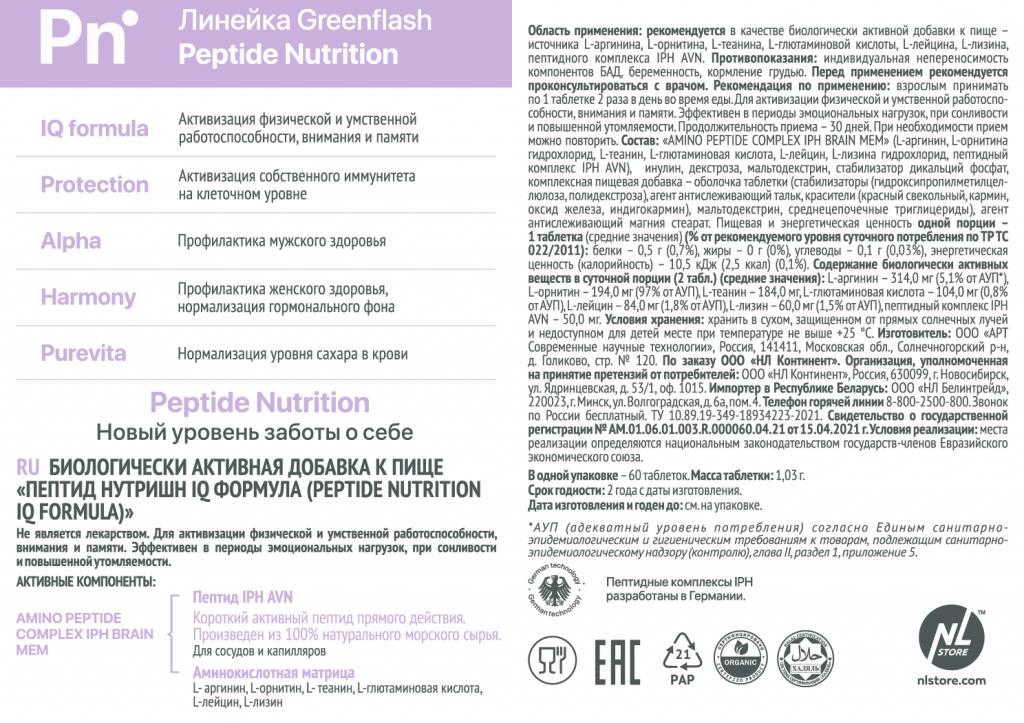 idealpharma peptide IQ-Formula