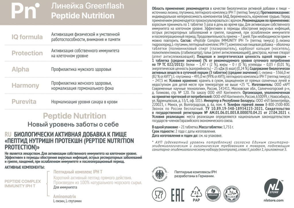 idealpharma peptide Protection